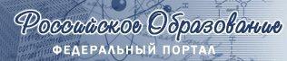 Российское Образование - Федеральный образовательный портал